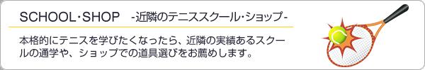 テニススクール・ショップ紹介
