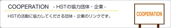 協力団体・企業リンク