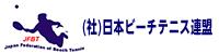 (社)日本ビーチテニス連盟