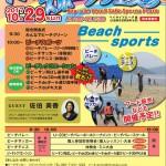 20171029ベイサイドビーチ坂ビーチフェスタ